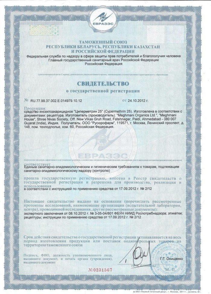 GR-Tsipermetrin25_svid